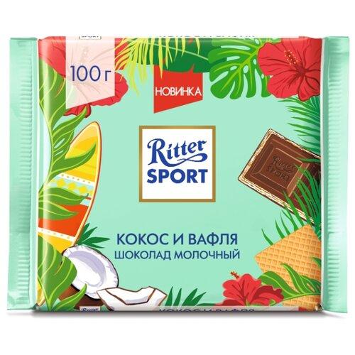 Шоколад Ritter Sport Кокос и вафля молочный с начинкой из кокосового крема и вафлей, 100 г