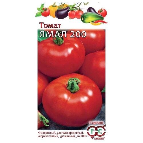 Семена Гавриш Томат Ямал 200 0,1 г, 10 уп. семена гавриш арбуз черный принц 1 г 10 уп