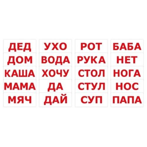 Набор карточек Вундеркинд с пелёнок Чтение по Доману 1 22.5x9.8 см 20 шт. вундеркинд с пелёнок подарочный набор вундеркинд с пелёнок мегачемодан