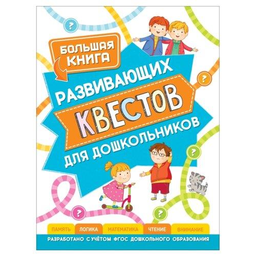 Гаврина С. Большая книга развивающих квестов для дошкольников