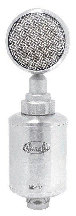 Микрофон Октава МК-117 — купить по выгодной цене на Яндекс.Маркете
