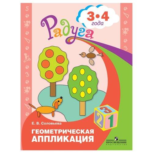 Купить Соловьева Е.В. Геометрическая аппликация. Пособие для детей 3-4 лет , Просвещение, Учебные пособия