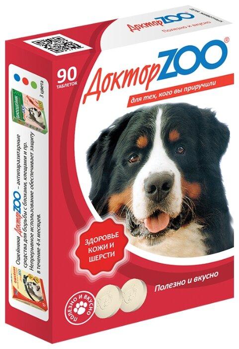 """Доктор Zoo - Витамины для собак """"Здоровье кожи и шерсти"""""""