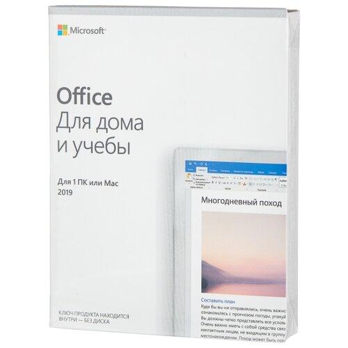 Microsoft Office для дома и учебы 2019 коробочная версия русский 1 бессрочная коробочная версия