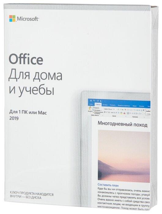 Microsoft Office для дома и учебы 2019 — купить по выгодной цене на Яндекс.Маркете