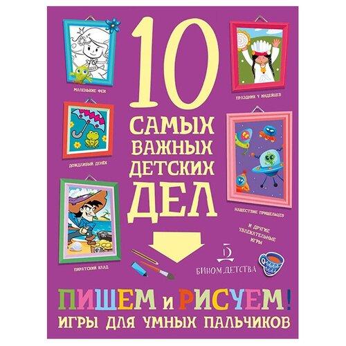 Агапина М.С. 10 самых важных детских дел. Пишем, рисуем! Игры для умных пальчиков агапина м играем интересные задания и головоломки 10 самых важных детских дел