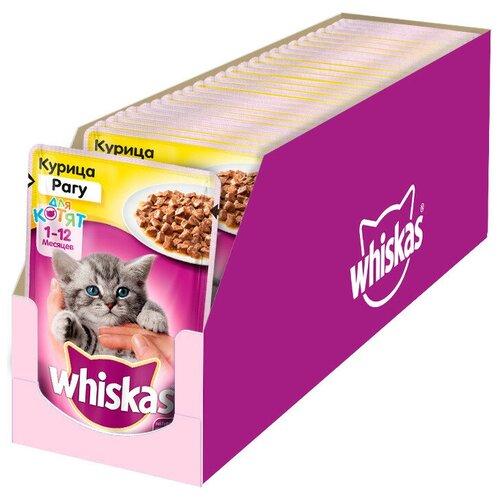 Фото - Влажный корм для котят Whiskas с курицей 28 шт. х 85 г (кусочки в соусе) влажный корм для котят whiskas беззерновой с телятиной 24шт х 85 г кусочки в желе