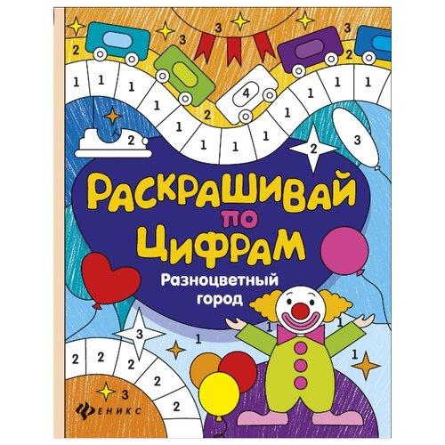 Купить Феникс Юлия Разумовская: Разноцветный город, Раскраски