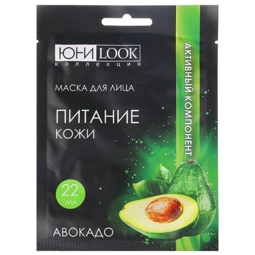ЮниLook Маска для лица питательная с авокадо, 22мл