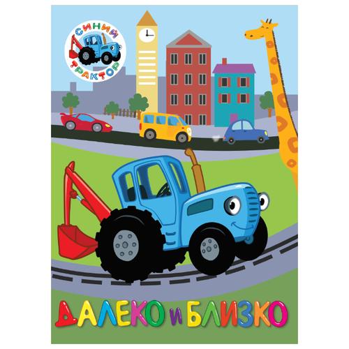 Синий трактор. Далеко и близко книжки картонки проф пресс книжка вырубка синий трактор день и ночь
