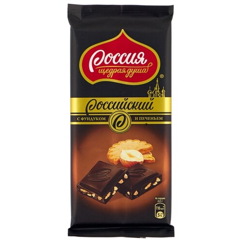 Шоколад Россия - Щедрая душа! Российский темный с фундуком и печеньем, 90 г