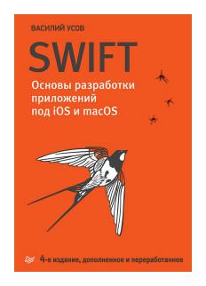 """Усов В. """"Swift Основы разработки приложений под iOS и macOS"""""""
