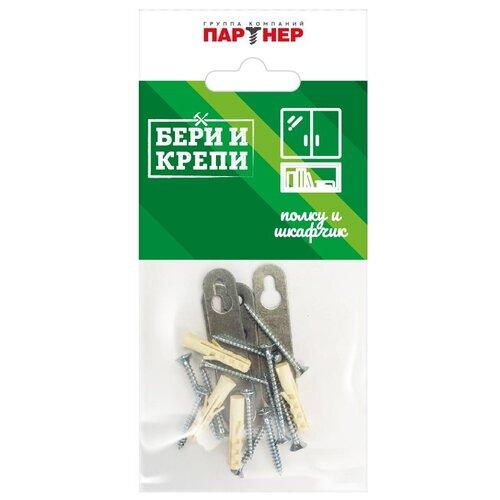 БЕРИ И КРЕПИ - Набор для крепления полки и шкафчика (нейлоновые дюбели, саморезы и подвесы)