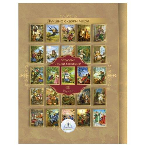 Купить Книга Знаток Лучшие сказки мира. Книга 2. Для говорящей ручки Знаток , Обучающие материалы и авторские методики