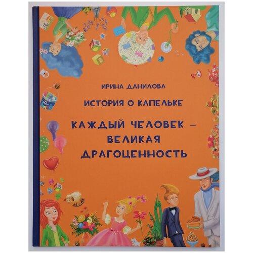 Книга для детей «История о Капельке. Каждый человек — великая драгоценность» (Автор Ирина Данилова. Издательство Капелька)