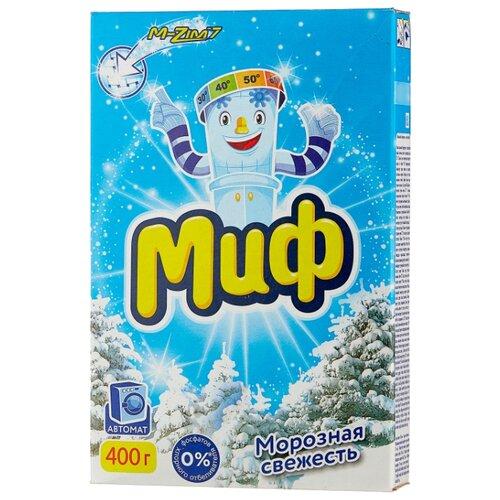 Стиральный порошок Миф Морозная свежесть (автомат) картонная пачка 0.4 кг стиральный порошок миф свежий цвет 15кг