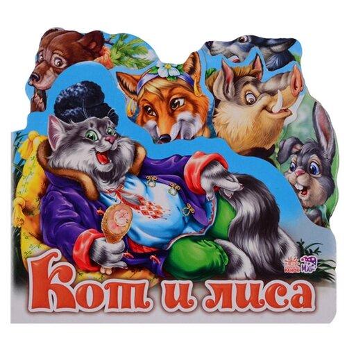 Купить Кот и лиса, Ранок, Книги для малышей