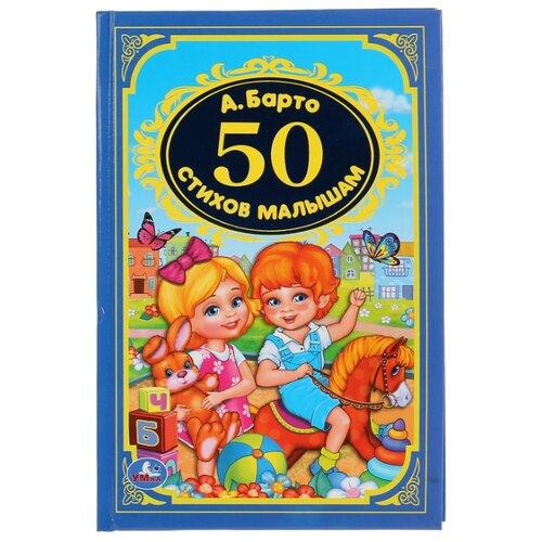 """Барто А. """"Детская классика. Барто А. 50 стихов малышам"""""""