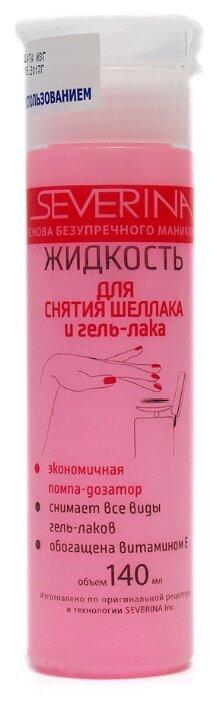 SEVERINA Жидкость для снятия ШЕЛЛАКА и гель-лака с помпой — цены на Яндекс.Маркете