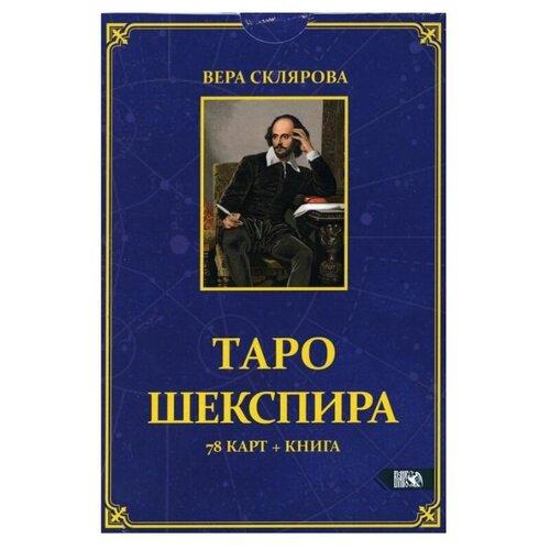 Таро Шекспира (78 карт + книга) фюргесон а м таро ллевеллин 78 карт книга
