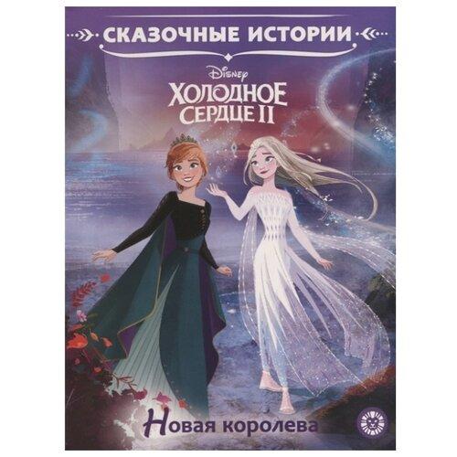 Купить Сказочные истории. Холодное сердце 2. Новая королева, ЛЕВ, Детская художественная литература