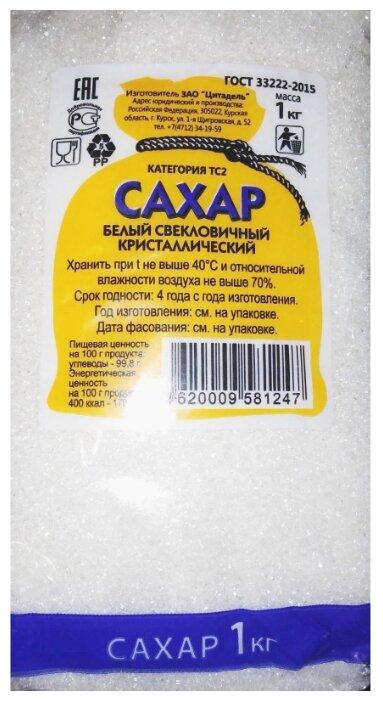 Сахар Цитадель сахар-песок