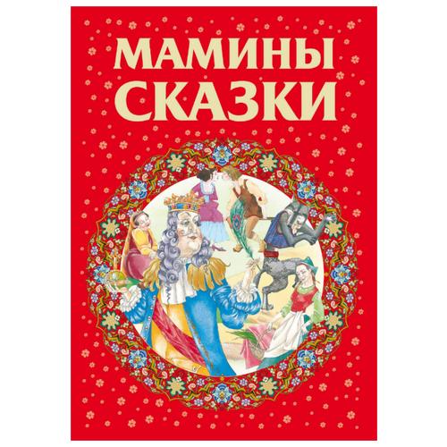 Купить Мамины сказки, АСТ, Харвест, Детская художественная литература
