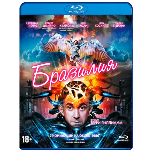 Бразилия (Blu-ray)