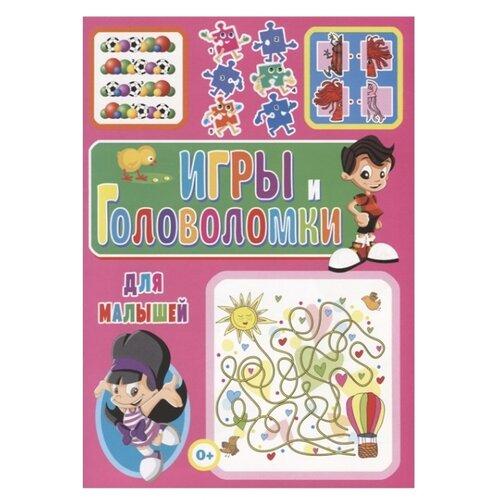 игры для малышей Скиба Т. Игры и головоломки для малышей