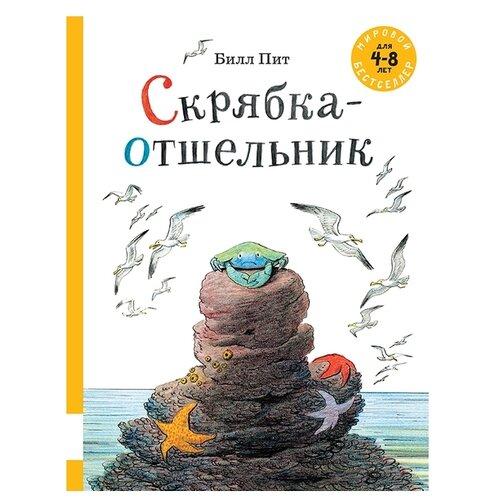 Купить Пит Б. Мировой бестселлер. Скрябка-отшельник , Мелик-Пашаев, Детская художественная литература