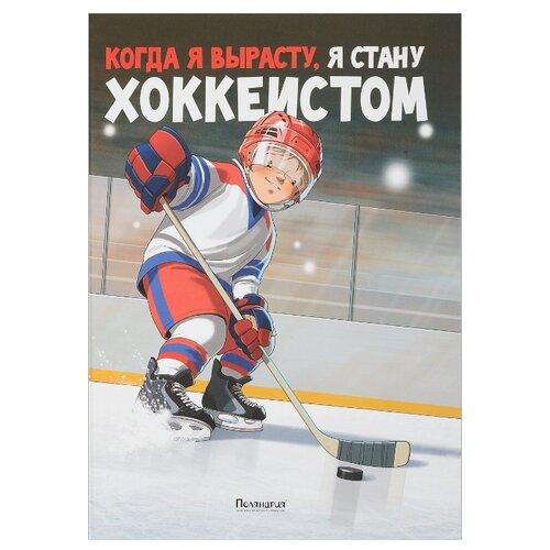 Санадзе М. Когда я вырасту, я стану хоккеистом корчак я когда я снова стану маленьким повесть