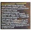 Грибное ассорти Экопродукт соленое Вологодское