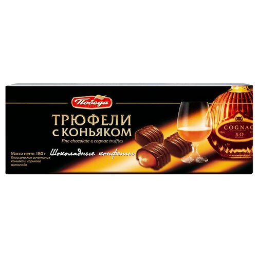 Набор конфет Победа вкуса Трюфели с коньяком Горький шоколад 180 г черный