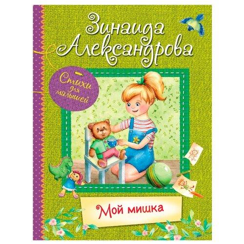 Купить Александрова З. Стихи для малышей. Мой Мишка , Вакоша, Книги для малышей