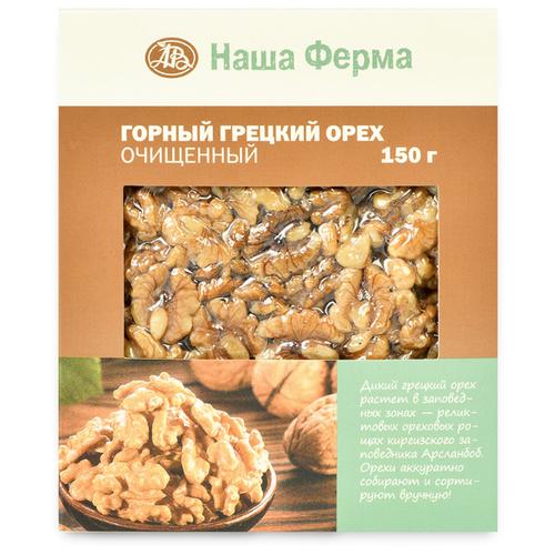 Грецкий орех Наша ферма очищеный, вакуумная упаковка 150 г