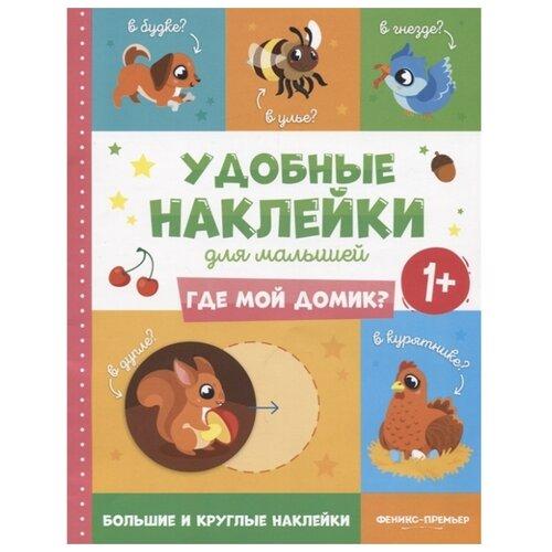 Купить Книжка с наклейками Где мой домик? 1+ , Феникс-Премьер, Книжки с наклейками