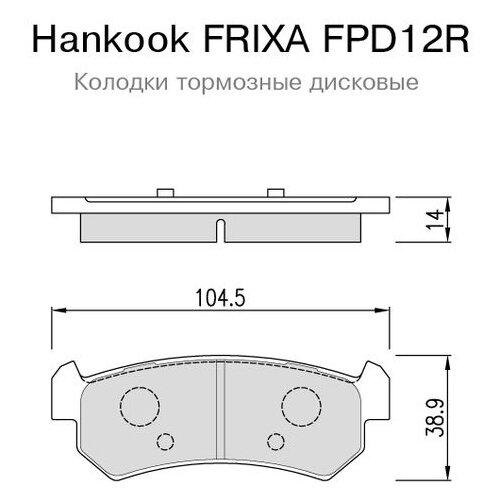Дисковые тормозные колодки задние Frixa FPD12R для Chevrolet Lacetti, Chevrolet Nubira (4 шт.)