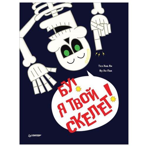 Купить Тхэ Х., Ву Х. Бу! Я твой скелет! , Издательский Дом ПИТЕР, Познавательная литература