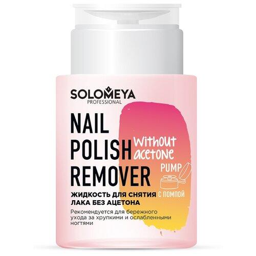 Купить Solomeya Жидкость для снятия лака Nail Polish Remover Without acetone без ацетона с помпой 150 мл с дозатором