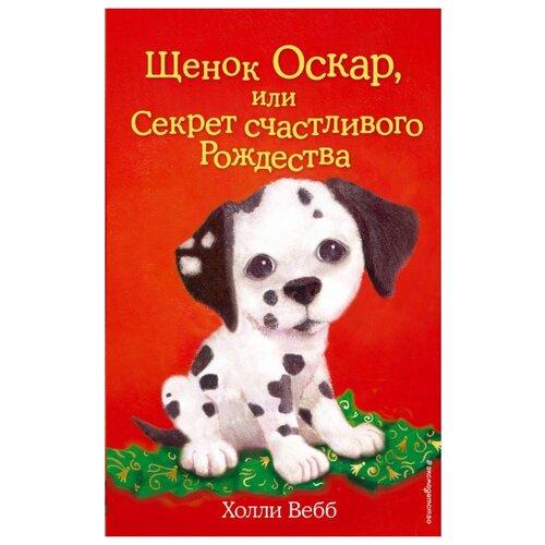 Купить Вебб Х. Щенок Оскар, или Секрет счастливого Рождества , ЭКСМО, Детская художественная литература