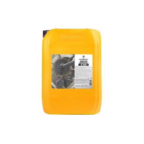 Гидравлическое масло Роснефть И-20А 20 л