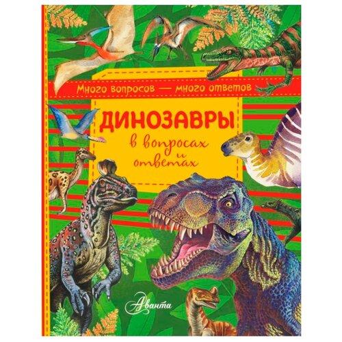 Купить Чукавин А.А. Много вопросов - много ответов. Динозавры в вопросах и ответах , Аванта (АСТ), Познавательная литература
