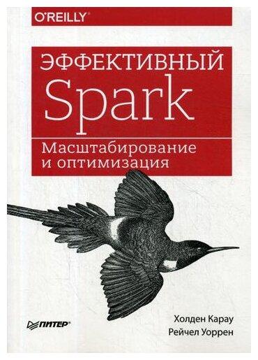 """Карау Х., Уоррен Р. """"Эффективный Spark. Масштабирование и оптимизация"""""""