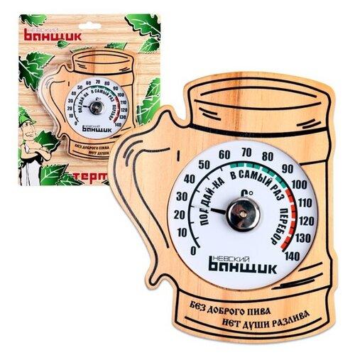 Термометр Невский банщик Пивная Кружка бежевый