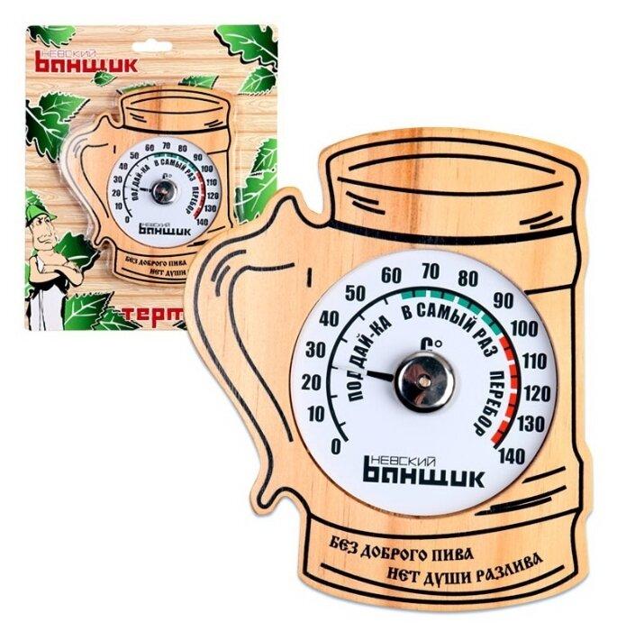 Термометр Невский банщик Пивная Кружка