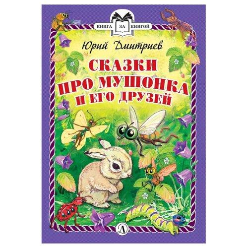 Купить Дмитриев Ю. Книга за книгой. Сказки про Мушонка и его друзей , Детская литература, Детская художественная литература