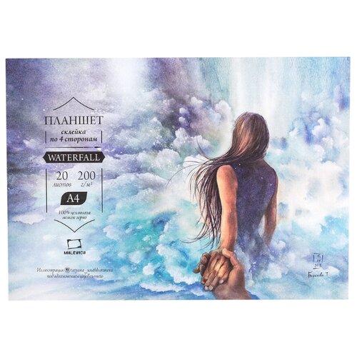 Купить Планшет для акварели Малевичъ Waterfall 29.7 х 21 см (A4), 200 г/м², 20 л., Альбомы для рисования