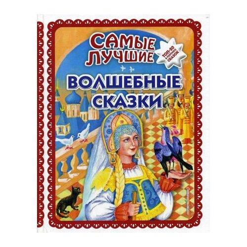 Самые лучшие волшебные сказки, ЭКСМО, Детская художественная литература  - купить со скидкой
