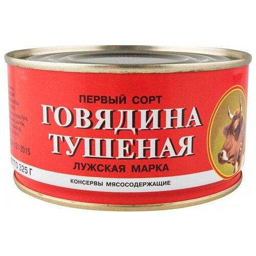 Лужский консервный завод Говядина тушеная Первый сорт 325 г знаток говядина тушеная 525 г