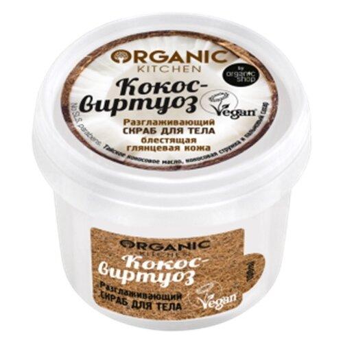 Organic Kitchen Скраб для тела Кокос-Виртуоз, 100 мл